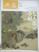【書寶二手書T7/雜誌期刊_DX1】典藏古美術_223期_七人鑑定小組