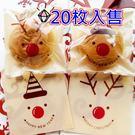 餅乾糖果包裝袋  聖誕系米色雪人 小鹿 ...