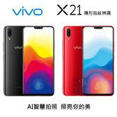 【限時特價】VIVO X21 6.28吋 隱形指紋辨識  紅/黑 贈專屬5好禮