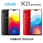 VIVO X21 6.28吋 隱形指紋辨識 贈隱形指紋變色馬克杯、背蓋