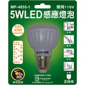 5W LED感應燈泡(E27-正白光)