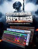 鍵盤?達爾優牧馬人機械鍵盤ek812黑軸青軸茶軸紅軸吃雞鍵盤筆記本igo夢依港