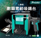 【有購豐】寶工Pro'sKit SS-331E 110V,大功率電動吸錫槍 數顯電動吸錫台 強力自動吸錫器