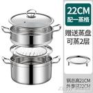 小蒸鍋304不鏽鋼加厚雙層蒸籠電磁爐湯鍋家用煤氣灶用CY『新佰數位屋』