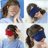 眼罩睡眠遮光透氣男女通用睡覺護眼罩耳塞防噪音三件套【限時八五折】