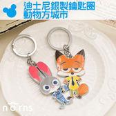 Norns【迪士尼銀製鑰匙圈 動物方城市】正版 狐狸尼克 兔子茱蒂 吊飾 卡通ZOOTOPIA