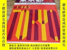 二手書博民逛書店罕見東京都區分地圖Y121637 無 昭文社 出版1985