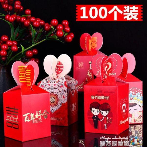 結婚禮盒 婚慶糖盒創意糖果盒喜糖盒包裝盒中國風婚慶用品100個裝 魔方數碼館