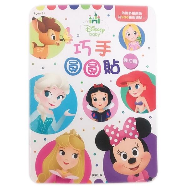 Disney baby 巧手圓圓貼 夢幻篇 RCE01A /一本入(定80) 內附貼紙 迪士尼圓圓貼 冰雪奇緣 白雪公主