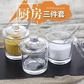 廚房用品玻璃調料盒套裝家用組合裝調味罐瓶
