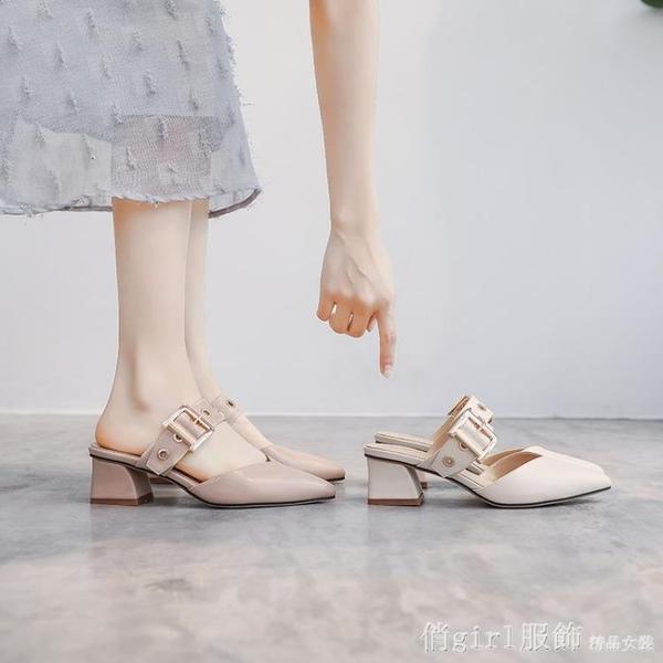 半拖鞋 2021新款夏季中跟時裝仙女風尖頭法式小高跟粗跟配裙子半包頭涼鞋 俏girl