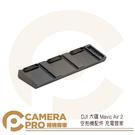 ◎相機專家◎ 預購 DJI 大疆 Mavic Air 2 配件 充電管家 可充三顆電池 三充 原廠 空拍機 公司貨