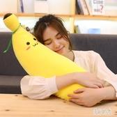 香蕉抱枕長條枕頭 床上玩偶大號娃娃公仔女生可愛抱著睡覺毛絨玩具 zh6003【歐爸生活館】