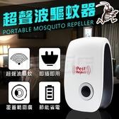 [99免運]電子驅蚊器 超聲波電子驅蚊器 驅鼠器 驅蟲器 驅蚊器 驅蚊蒼蠅 環保阻燃材質(V50-2172)