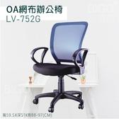▶辦公嚴選◀ LV-752G藍 OA網布辦公椅 電腦椅 主管椅 書桌椅 會議椅 家用椅 透氣網布椅 滾輪椅