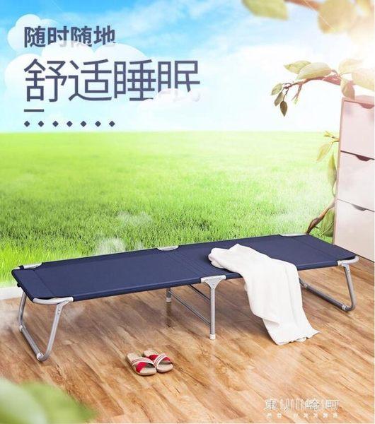 折疊床-歐潤哲 加固折疊床加厚單人床躺椅辦公室午睡午休行軍簡易陪護床 東川崎町 YYS