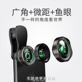 單反通用無畸變廣角微距魚眼三合一套裝iPhone X抖音神器蘋果8p拍照攝像頭 生活故事