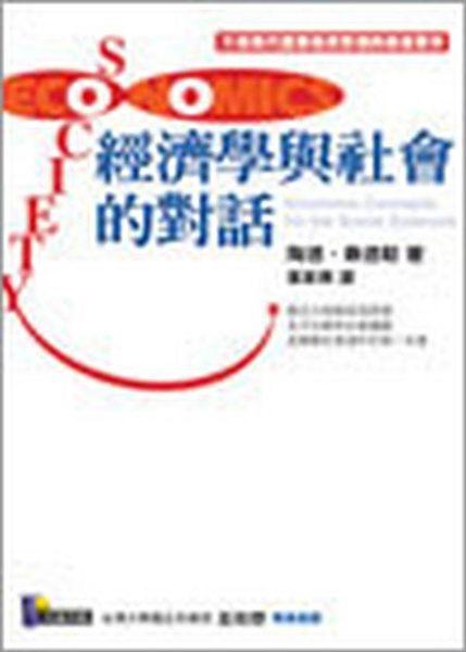 (二手書)經濟學與社會的對話