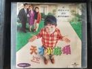 挖寶二手片-V05-015-正版VCD-電影【天才小麻煩】-(直購價)