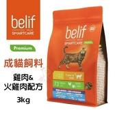*KING* 比利夫 貓飼料 雞肉+火雞肉配方 3kg/包 給予貓咪所需完整營養
