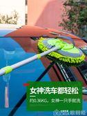 車刷子 洗車拖把專用泡沫刷車刷子長柄伸縮非純棉不傷汽車用擦車冼車工具 YXS 歌莉婭