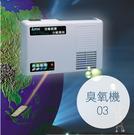 AF-900 臭氧機 室內臭氧機 除臭 除異味 O3 臭氧機 空氣 消毒殺菌 分解異味 塵蟎剋星