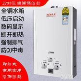220V數顯瓦斯燃氣熱水器強排式恒溫家用煤氣液化氣天然氣低水壓即熱節能LXY2908【原創風館】