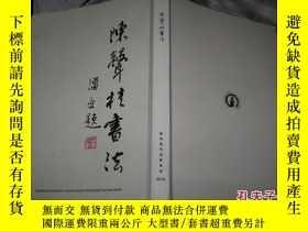 二手書博民逛書店罕見1507,【陳聲桂書法】(私人藏書9品)10852 陳聲桂