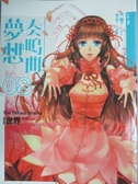 【書寶二手書T7/一般小說_LRT】夢想奏鳴曲Vol.08世界_M.貓子