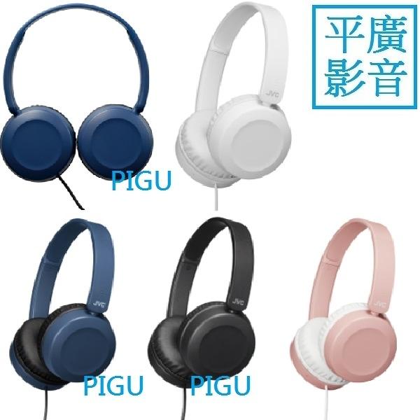 平廣 送袋繞線 JVC HA-S31M 耳罩式 耳機 含麥克風 正公司貨保1年 貼耳罩設計