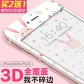 阿仙奴 蘋果6鋼化玻璃膜iPhone6s全屏覆蓋6plus手機膜卡通彩膜7