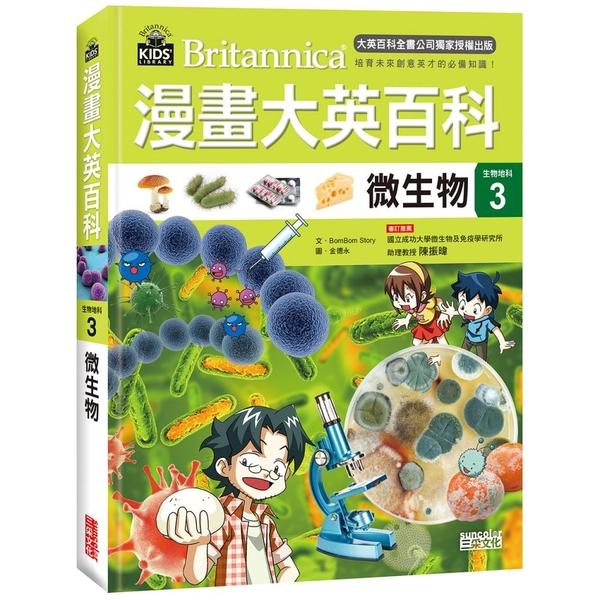 漫畫大英百科【生物地科3】:微生物 三采(購潮8)