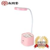 尚朋堂 LED筆筒檯燈SL-T110P(粉)