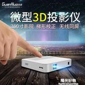 投影機家用4K高清手機無線wifi小型迷你3D家庭影院1080P igo陽光好物