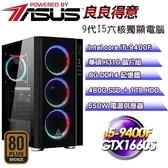 【南紡購物中心】華碩平台【良良得意】(I5-9400F/H310/480G SSD+1TB/GTX1660S/8G D4/550W銅)