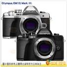 送2仟元禮券+64G記憶卡 Olympus E-M10 Mark III 單機身 body 元佑公司貨 EM10 M3 3代