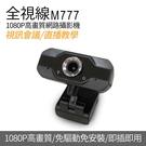全視線M777 高畫質1080P網路攝影機