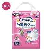 來復易 防漏安心復健褲XL*48片(箱)【愛買】