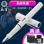 鋼筆 永生9359學生用鋼筆正姿書寫書法練字小學生墨水墨囊成人特細 聖誕交換禮物