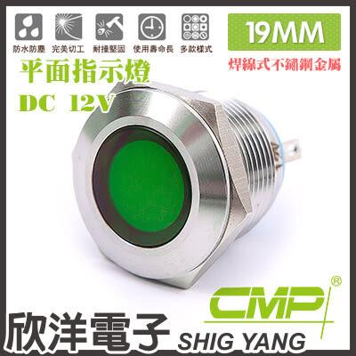 19mm不鏽鋼金屬平面指示燈(焊線式) DC12V / S19041-12V  藍、綠、紅、白、橙色光自由選購