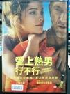 挖寶二手片-0B03-410-正版DVD-電影【愛上熟男行不行】-文森卡索 佛朗索瓦克魯塞 蘿拉樂蘭(直購價)