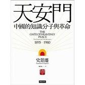 天安門(中國的知識分子與革命)
