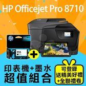 【印表機+墨水送精美好禮組】HP Officejet Pro 8710 頂級商務事務機+L0S60AA/NO.955 原廠黑色墨水匣