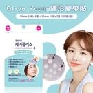 韓國Olive Young隱形膠帶貼/包