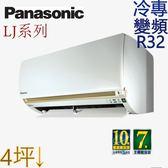 Panasonic 國際 LJ精緻系列 變頻冷專 CS-LJ22BA2/CU-LJ22BCA2