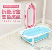 折疊浴盤 嬰兒折疊浴盆寶寶洗澡加厚大號新生兒童浴桶小孩沐浴可坐躺通用品igo 寶貝計畫