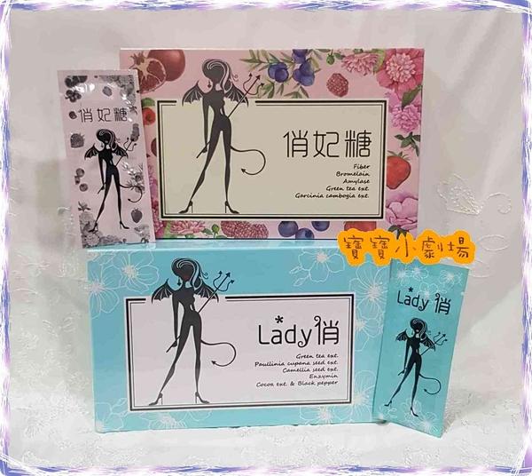 ♥(新版)俏妃糖+(新版)Lady俏 [寶寶小劇場]