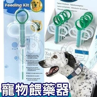 【培菓幸福寵物專營店】dyy》幼犬小幼貓餵食器|餵藥