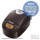 日本代購 空運 2020新款 Panasonic 國際牌 SR-FD180 IH電子鍋 電鍋 10人份 銅釜內鍋 高火力