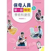 保母人員單一級檢定學術科捷徑(7版)